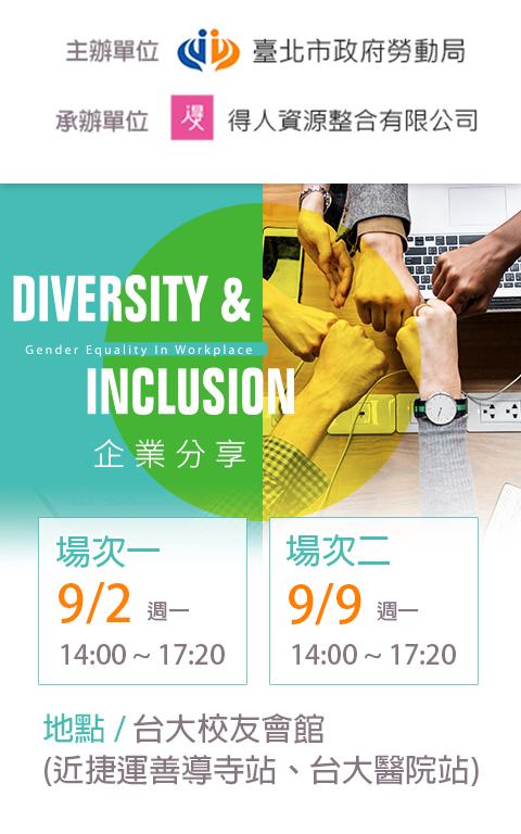 推動職場性別平等,創造多元共融,提升營運效能,追求永續發展